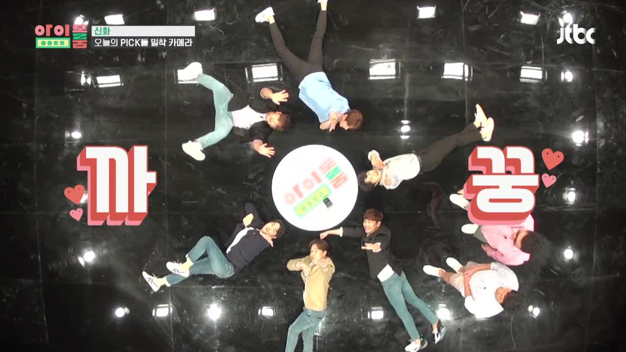 아이돌룸(IDOL ROOM) 2회 - (카메라로 셩몰이) 오늘의 PICK돌♥ ☞ 카메라 낯가리는 신혜성
