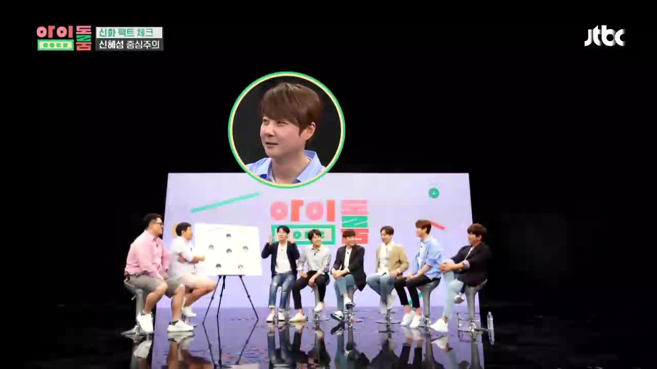 아이돌룸(IDOL ROOM) 2회 - 전진피셜, 신화 내 예능 비선실세 '신혜성'