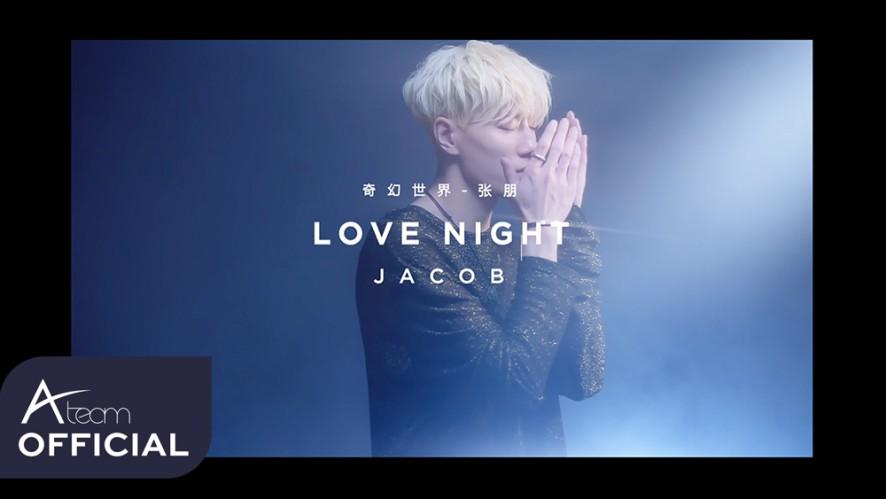 Jacob(张朋) - 《 奇幻世界 LOVE NIGHT 》 MV Teaser #1