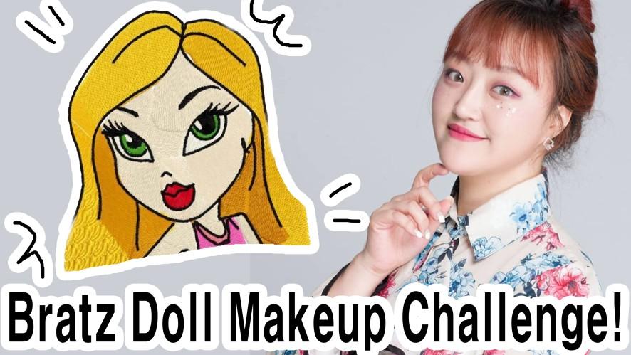 인형으로 변신하기!? Bratz Doll Makeup Challenge! ㅣ아무르(Amour)