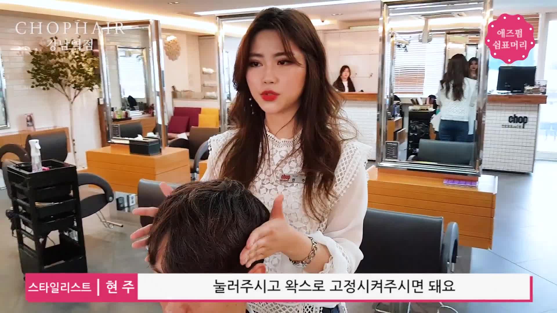 [1분팁]훈남의 정석 애즈펌 시술과정과 스타일링 꿀팁!!