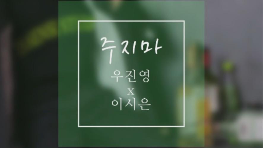 [Special Clip] 우진영X이시은 '주지마'