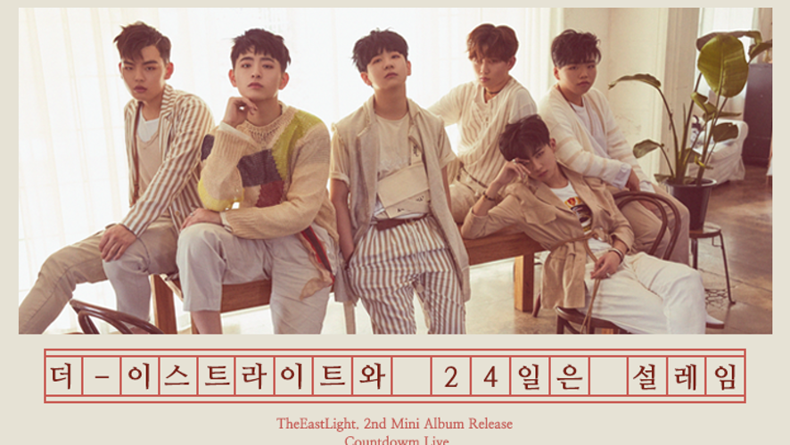 "TheEastLight. 2nd Mini Album Release Countdowm Live ""더 이스트라이트와 24일은 설레임"""