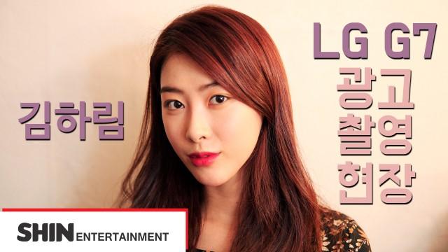 [김하림] LG G7 광고 촬영 현장
