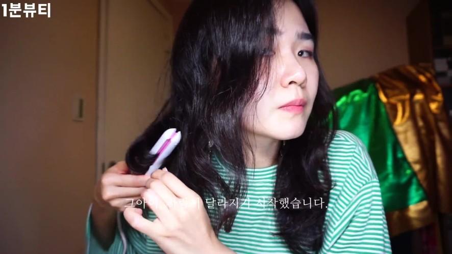[1분팁] 미니고데기스타일링 : 그아이의 물결머리 만들기 How to make wavy hair with a mini-straightener
