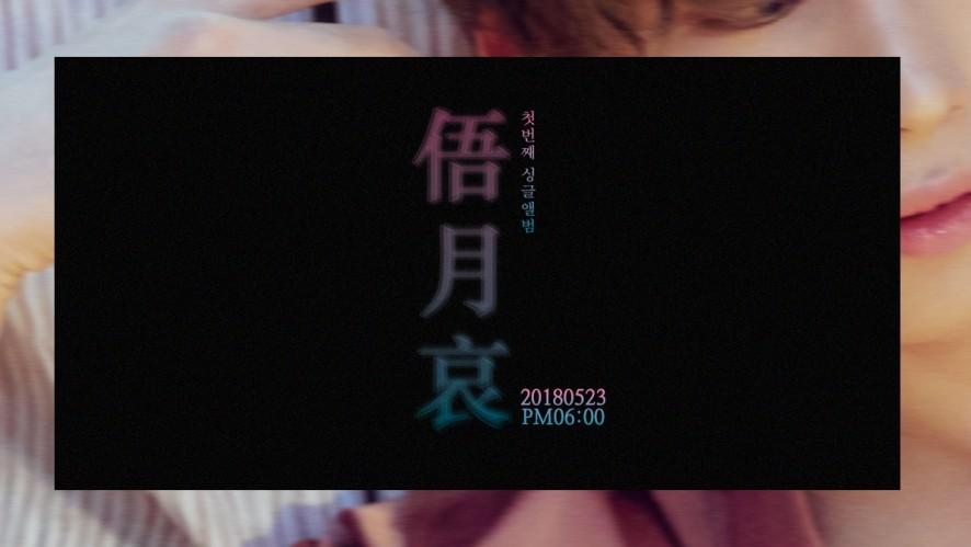 VICTON 오월애 (俉月哀) HAN SEUNGWOO - MOTION TEASER