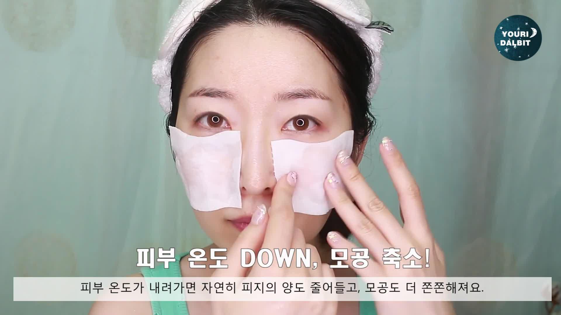 [1분팁] 얼굴 피지제거하기, 여름 피지 관리 방법