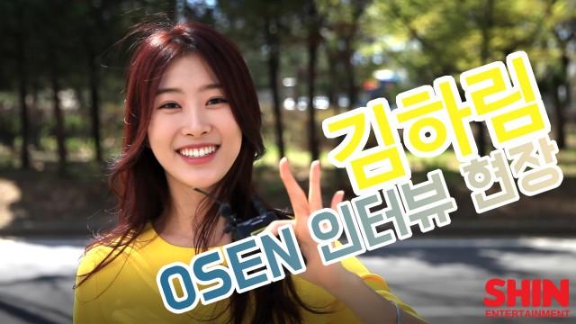 [김하림] OSEN 인터뷰 현장