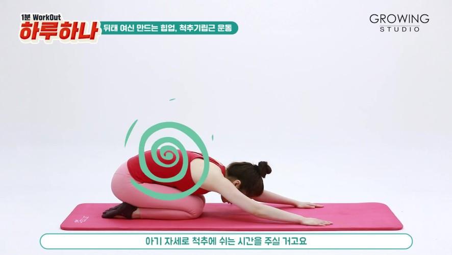 [1분팁] 뒤태여신 만들어주는 힙업 척추기립근 운동🏃 Workout to lift your hips