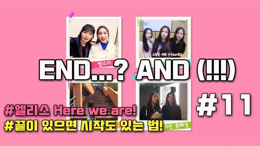 엘리스 Here we are! #11 - end...? and (!!!)