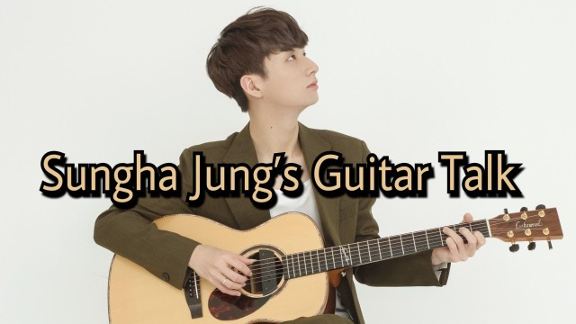 [정성하의 기타토크] Live Chat with Sungha Jung!