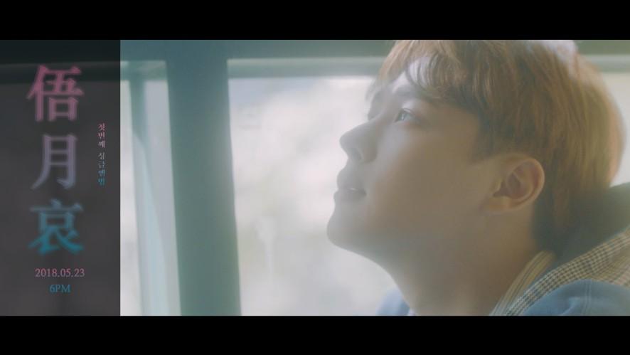 VICTON FIRST SINGLE ALBUM 오월애 (俉月哀) M/V TEASER 2