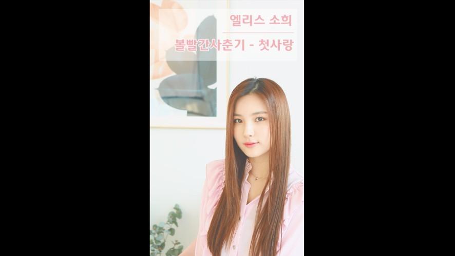 엘리스 소희(SOHEE) - '볼빨간사춘기 - 첫사랑' Cover