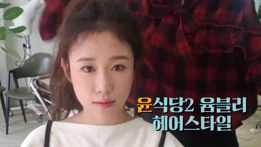 [V PICK! HOW TO in V] 윤식당2 윰블리 헤어스타일 (HOW TO DO Yumbly's Hairstyle)