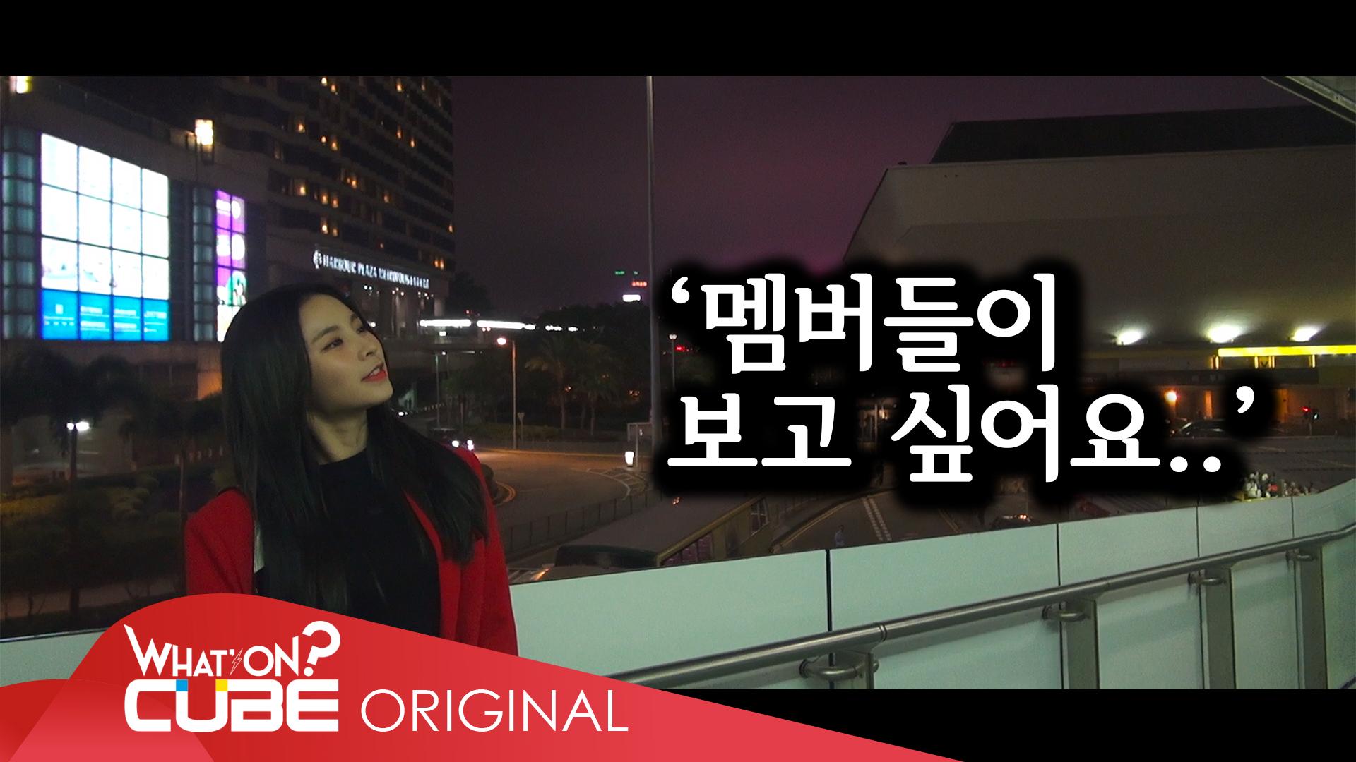 CLC - 칯트키 #39 (엘키 in Hong Kong)