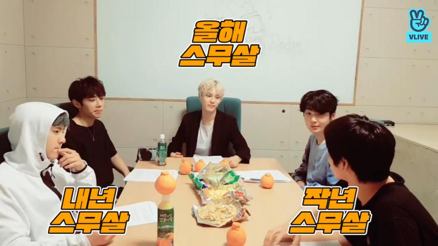[THE BOYZ] (내년+올해+작년) 스무살 조합의 비타민 뿜뿜! 귤라🍊 (Long time no see Tangerine radio!)