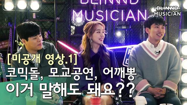 '서은광, 백아연, 임세준' 이런거 말해도 돼요? 미공개 이야기 <2018 블라인드 뮤지션>