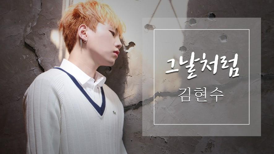 [Special Clip] 김현수 '그날처럼'