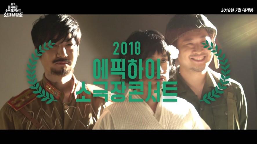 EPIK HIGH -  2018 소극장 콘서트 <현재상영중> TEASER