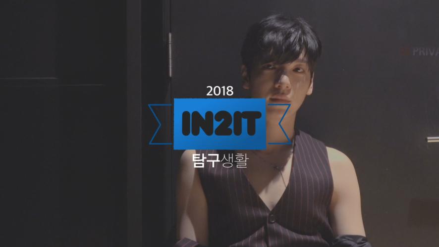 [#인투잇_탐구생활] episode_11 : 스냅샷, 대기실 이야기! (part.2)