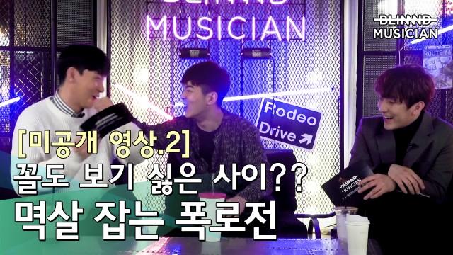 '폴킴,정동환(멜로망스),백지웅' 협박이 오고가는 멱살 잡는 폭로전 <2018 블라인드 뮤지션>