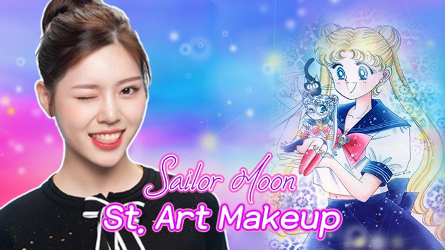 세일러문 ST. 반짝반짝 아트 메이크업 Sailor Moon St. Twinkle Art Makeup