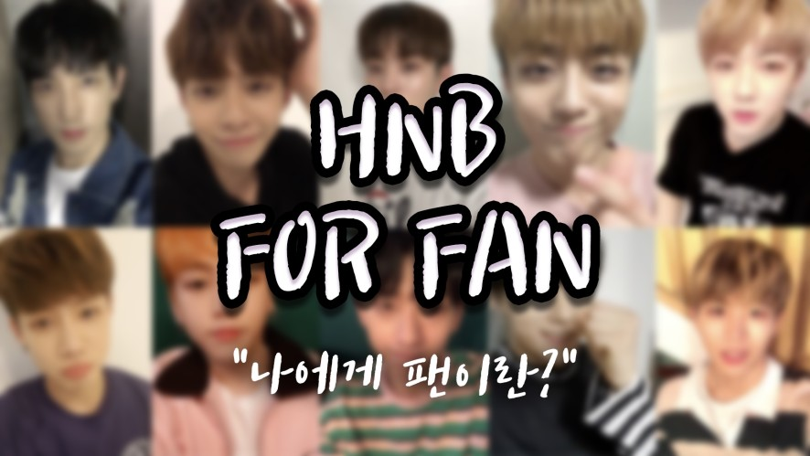 "HNB For Fan ""나에게 팬이란?"""