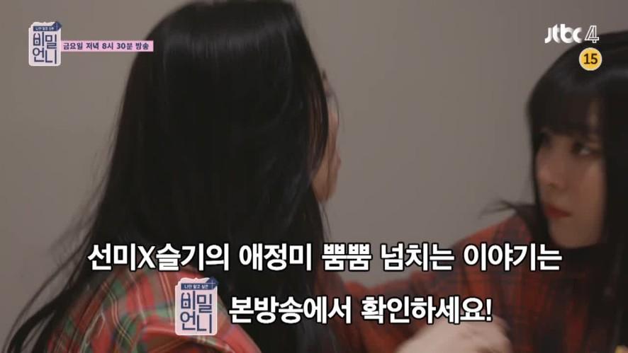 [비밀언니 선공개]선미X슬기의 소지품 교환이 눈물(?) 바다가 된 현장