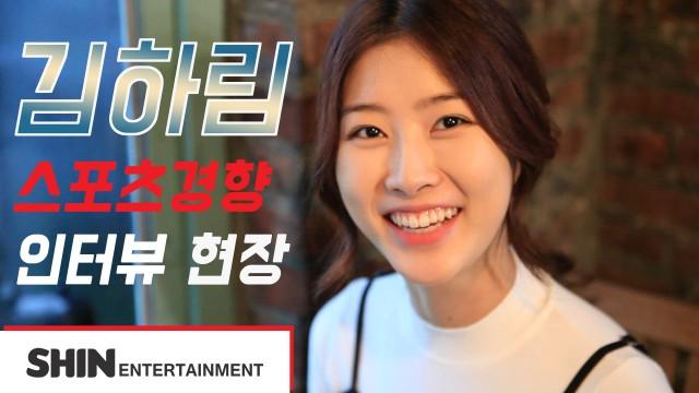 [김하림] 스포츠경향 인터뷰
