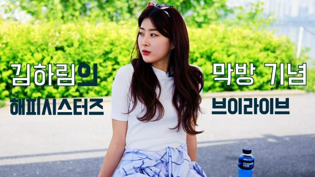 김하림의 해피시스터즈 막방 기념 라이브 Kim HARIM's 'HAPPYSISTERS' Last Broadcast Live