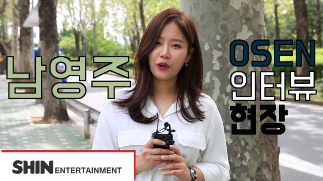 [남영주] OSEN 인터뷰 현장