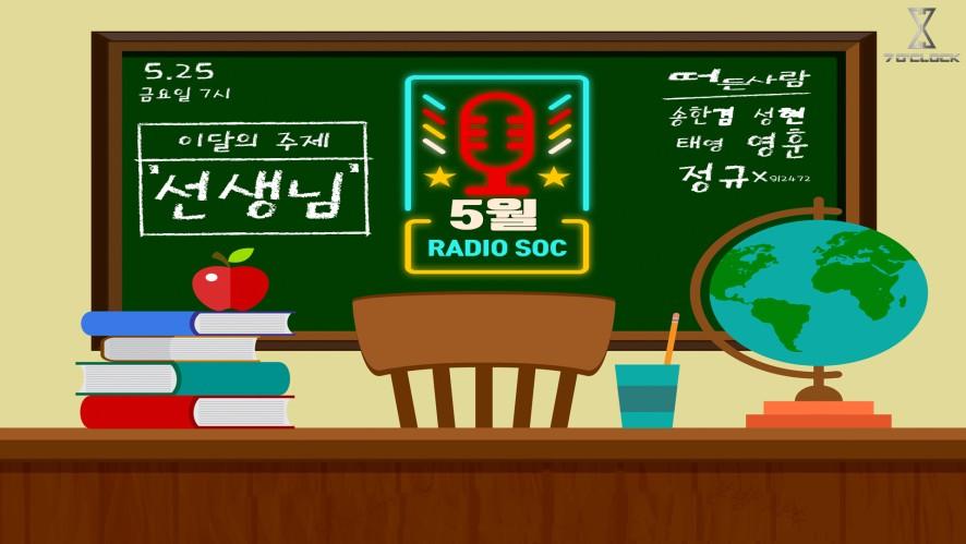 "[SEVENOCLOCK] RADIOSOC4_""teacher:선생님"""