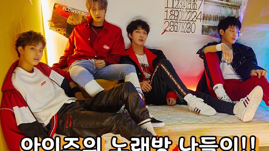 [IZ]아이즈의 REAL LIVE : 아이즈의 노래방 나들이🎙!!