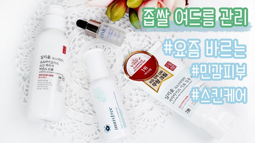 [1분팁] 좁쌀여드름관리 스킨케어 제품 전부 교체! 요즘 바르는 기초제품~ Changing skin care products to take care whitehead pimples