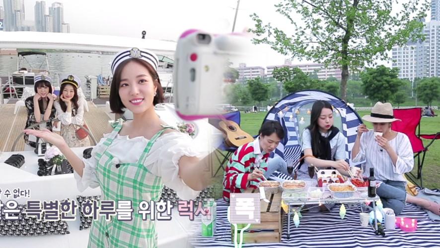 (10회예고) 팔로우미9 MC들의 한강 200% 즐기기♡!<팔로우미9>