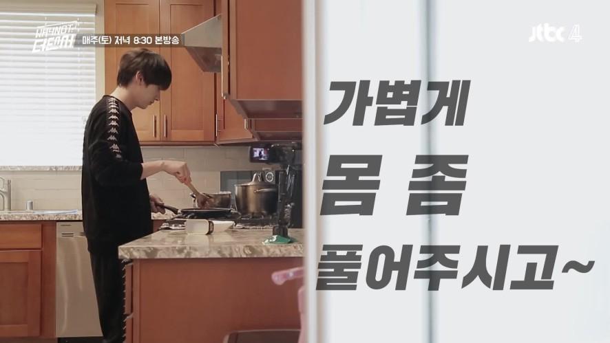 [단독공개_더댄서 미방짤]'흥'혁의 생활 속 흥 폭발 일상