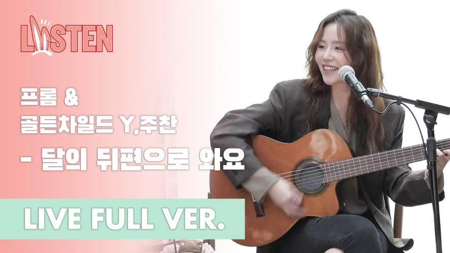 프롬 & 골든차일드 Y,홍주찬 - 달의 뒤편으로 와요 (Full ver.) [리쓴(LISTEN)]