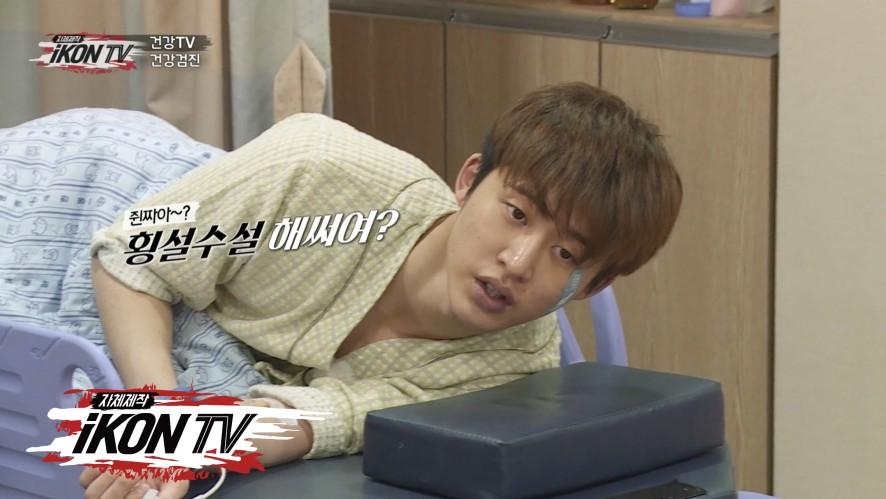 iKON - '자체제작 iKON TV' EP.6-4