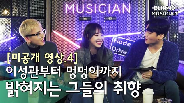 '태일(블락비), 유성은, 양다일' 내 취향 한번 들어볼래요? 미공개 이야기 <2018 블라인드 뮤지션>