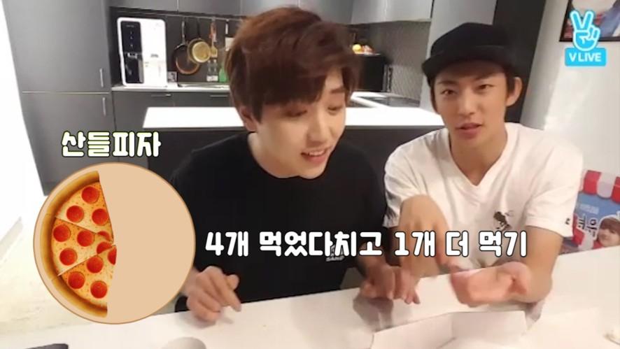 [2년 전 오늘의 B1A4] 그 많던 산들피자는 누가 다 먹었을까?🍕 (Sandeul eating pizza with Gongchan)
