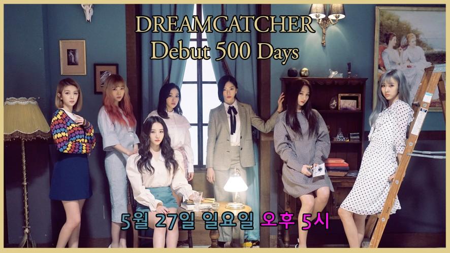 [드림캐쳐] Dreamcatcher Debut 500 Days