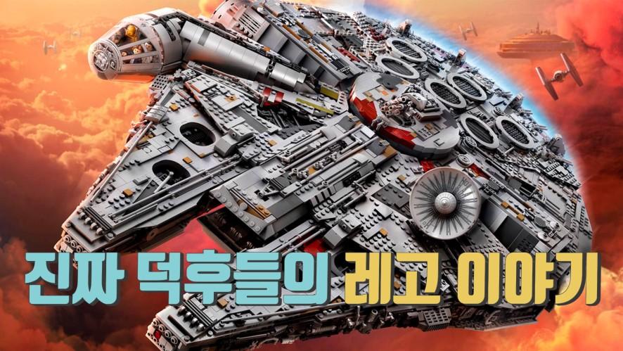 진짜 덕후들의 레고 이야기 [GO다쿠 시즌 4.1 / 14화]