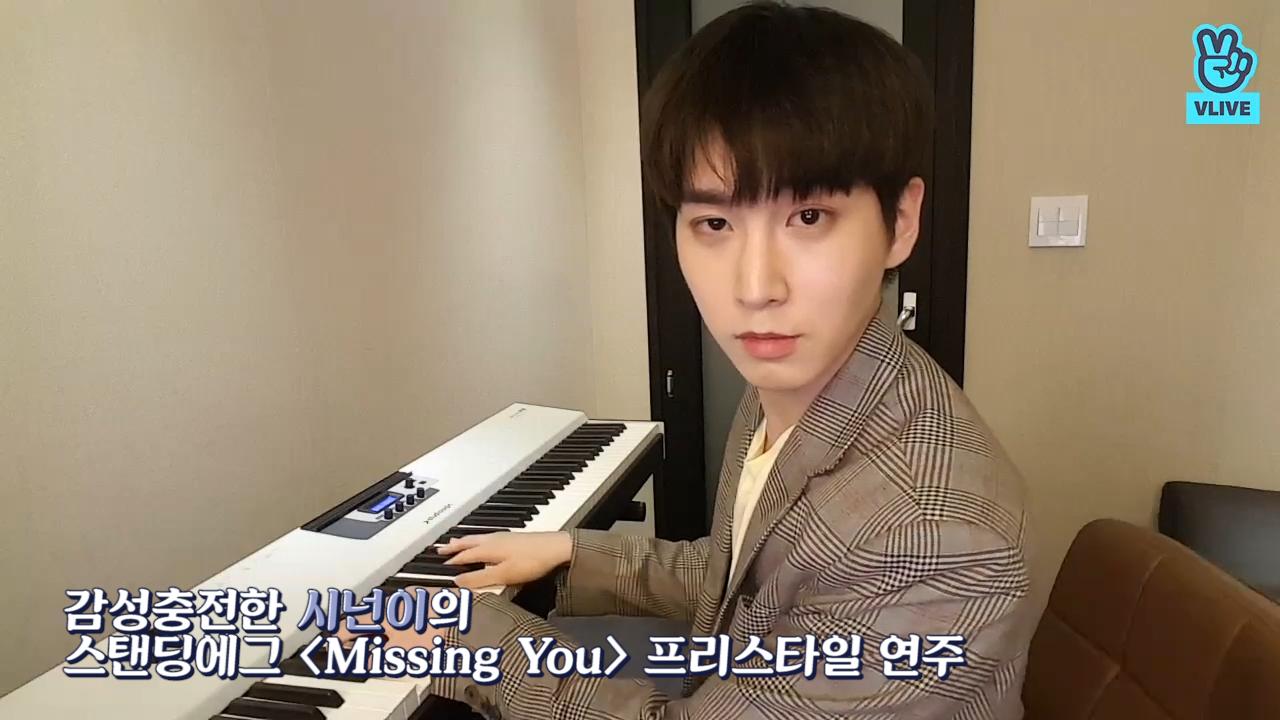 [PENTAGON] 자장가가 따로 필요없는 새벽의 고시넌🌙✨ (Shinwon playing piano at dawn)