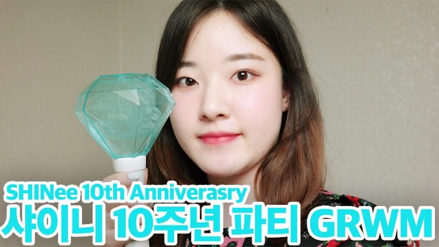 샤이니 SHINee 10주년 팬미팅 같이 준비해요