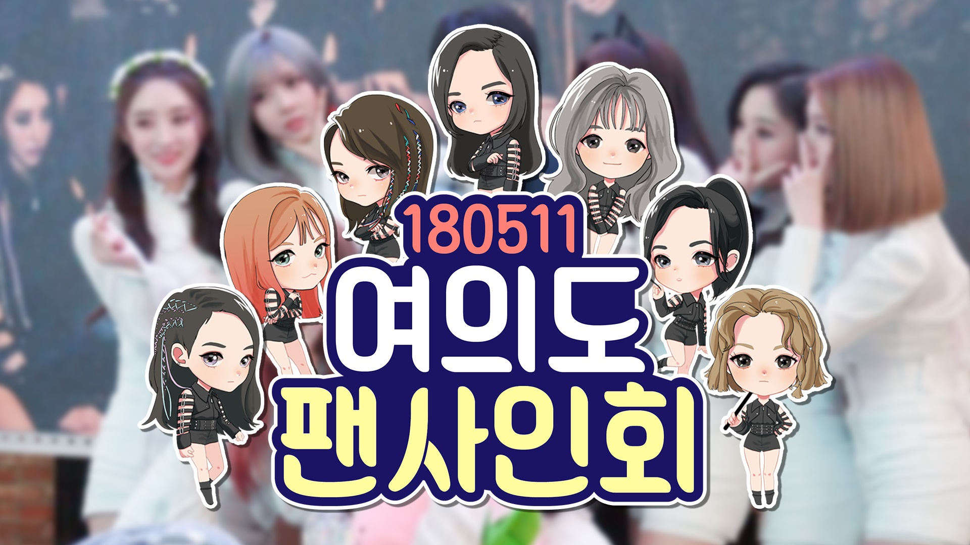 [Dreamcatcher's Note] 'YOU AND I' 여의도 팬사인회