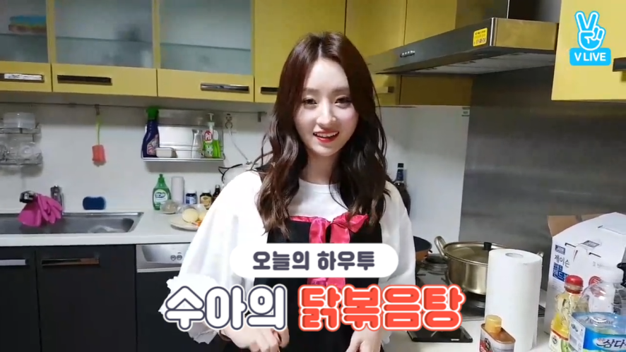[V PICK! HOW TO in V] 수아의 닭볶음탕🥘 (HOW TO COOK SUA's Braised Spicy Chicken)