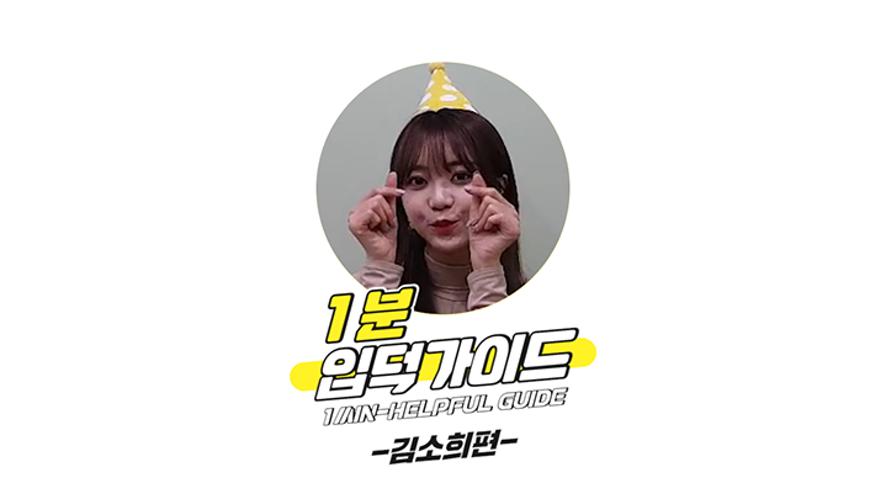 [V PICK! 1분 입덕가이드] 김소희 편 (1min-Helpful Guide to Kim So Hee)