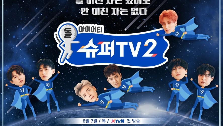 슈주가 소개하는 <슈퍼TV 시즌2>