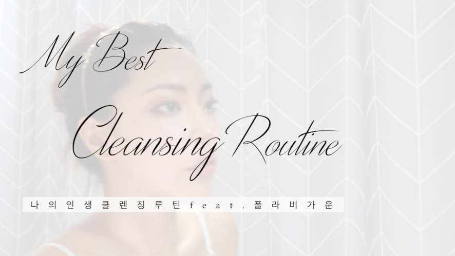 If you're looking for a proper cleansing routine제대로된 클렌징 루틴을 찾고 있다면 /나이트케어/나이트클렌징루틴