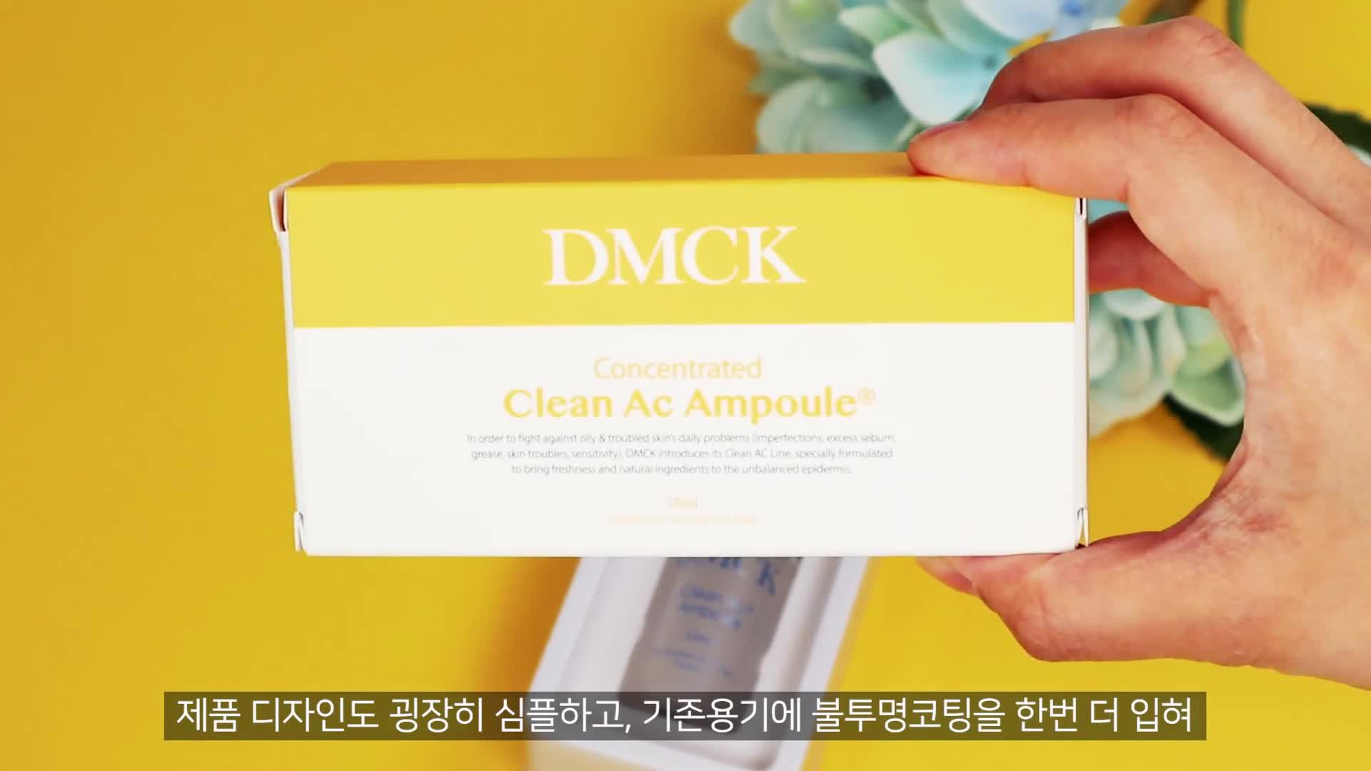 [1분팁] 여드름화장품추천 DMCK 클린 아크 앰플 드디어 써봄!